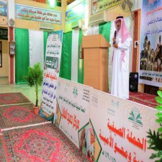 مدير تعليم محايل يطلق الحملة الصيفية للتوعية ومحو الأمية بقطاع الطحاحين