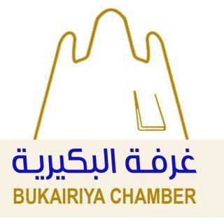 غرفة #البكيرية تحصل على جائزة الإدارة العامة في دبي