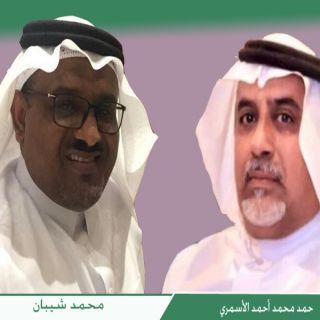 محمد شيبان رئيسا لقسم الاختبارات والقبول والأسمري رئيسا لقسم الإشراف التربوي بتعليم محايل