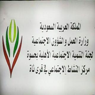 مركز النشاط الاجتماعي بقرى ثاه برجال ألمع يعلن موعد تنفيذ مبادرة زراعة شجرة السدر