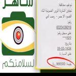 """""""جدة"""" ساهر يسجل مخالفة بـ مليون ريال على مواطن بجدة"""