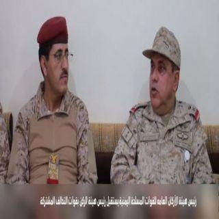 رئيس هيئة الأركان العامه للقوات المسلحة اليمنيةيستقبل رئيس هيئة الركن بقوات التحالف المشتركة