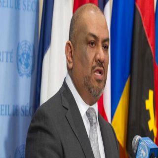وزير الخارجية اليمني : الحوثيون سبب فشل مفاوضات السلام في #جنيف