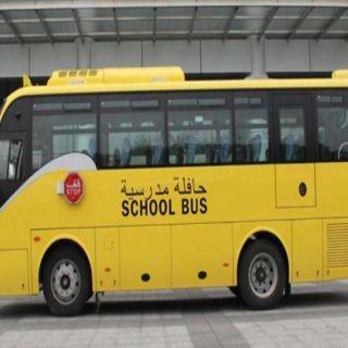 في #مجاردة تقليص وسائل النقل التعليمي يُثير إستياء أولياء الأمور