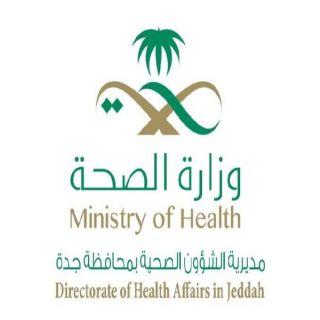 صحة #جدة تطلق الإجازات المرضية لموظفي الدولة إلكترونياً الخميس المقبل