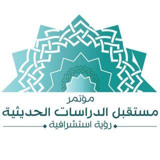 """#جامعة_القصيم تواصل استعدادها لتنظيم مؤتمر """"مستقبل الدراسات الحديثية.. رؤية استشرافية"""""""