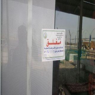 بالصور - بلدية #بارق تُغلق وتُصادر أثاث 6 مقاهي في المُحافظة