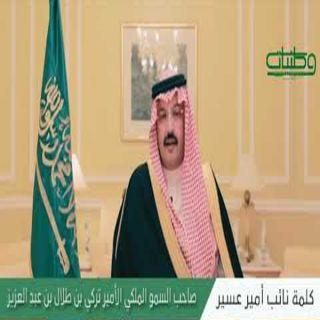 فيديو كلمة نائب أمير عسير بمناسبة #اليوم_الوطني_88
