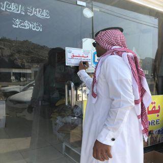 بالصور -جولات بلدية #بارق تُغلق 4 محال ومطعمين في بارق وثلوث المنظر