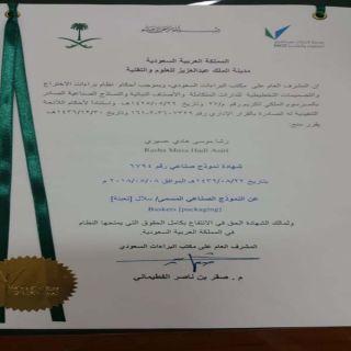 مدينة الملك عبدالعزيز للعلوم والتقنية تمنح طالبة بـ #تعليم_عسير براءة إختراع