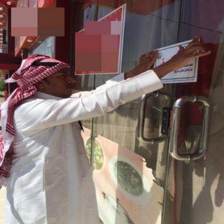 بلدية بارق تُغلق مطعماً وبوفيه وصالون حلاقة بوادي الخير شمال ثلوث المنظر