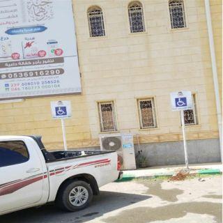جمعية مُعاقين ُمحايل تخصص مواقف وممرات لذوي الاحتياجات الخاصة بعدد من المساجد