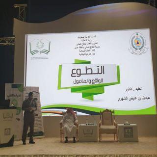 مدني عسير يُقيم محاضرة بعنوان ( التطوع ... الواقع والمأمول