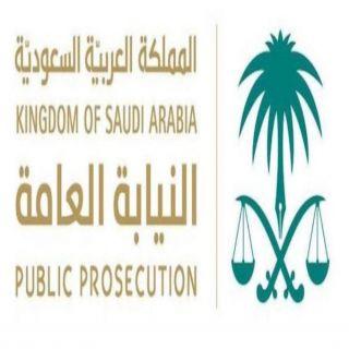 النيابة العامة :السجن او الغرامة او بإحداهما عقوبة المساسة بالحياة العامة