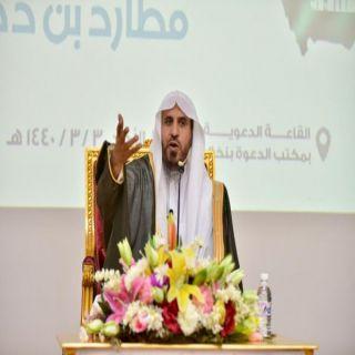 """فرع الشؤون الاسلامية بـ #الباحة  يقيم محاضرة """"* نعمة الأمن والإيمان """""""