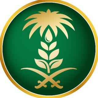 مياه #الباحة تدعو إلى المسارعة في تسديد فواتير الإستهلاك