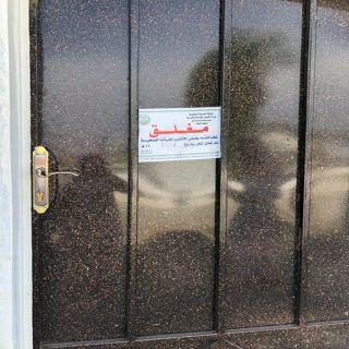 بلدية #بارق تُغلق 3 مقاهي في ثلوث المنظر و7 في المُحافظة