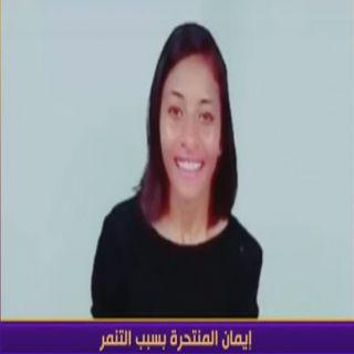 فتاة مصرية تنتحر تاركه تسجيلاً مؤثراً لأسباب الإنتحار