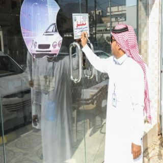 بالصور -جولات بلدية #بارق ترصد 8 مُخالفات  وتُغلق مطعماً وسط المُحافظة
