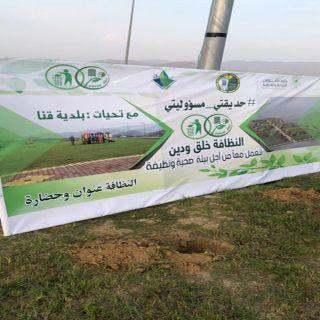 """مبادرة """" حديقتي مسؤوليتي """" تصل بلديات قنا و بحر ابو سكينة و #المجاردة"""