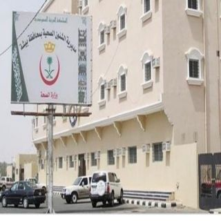 #صحة_بيشة تُحقق في شكوى كسر يد مسنة بمستشفى الملك عبدالله