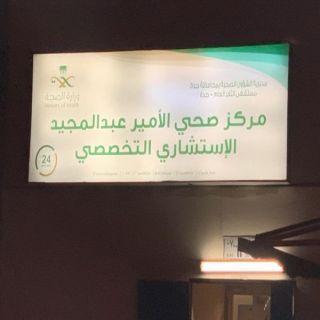 """#صحة_جدة تعتمد العمل بـ""""مركز صحي الأمير عبد المجيد """" على مدار الـ24 ساعة"""