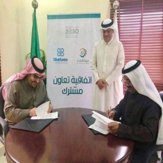 اتفاقية تعاون تجمع غرفة #الباحة ومنصة #بلوبيز