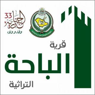 منطقة الباحة تنهى استعداداتها للمشاركة في المهرجان الوطني للتراث والثقافة