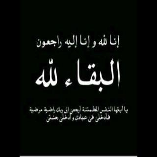 الموت يُغيب الوالد علي بن ناصر الشهري