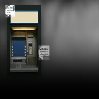 البنوك السعودية تُحذر من التعامل مع  المؤسسات المالية الوهمية وغير المرخصة