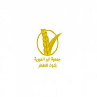 منسوبو جمعية البر الخيرية بثلوث المنظر يُعزون القيادة في وفاة الأمير طلال بن عبدالعزيز