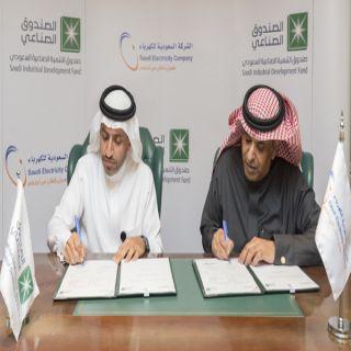 """الصندوق الصناعي يوقع اتفاقية تعاون مع """"السعودية للكهرباء"""" لدعم المحتوى المحلي"""