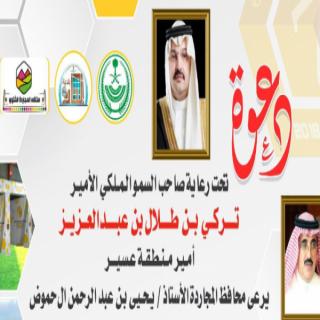 """برعاية أمير عسير آل حموض"""" يطلق غدا مهرجانات المجاردة"""