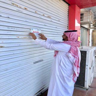بالصور -بلدية #بارق تغلق مطعمين و مغسلة و ترصد 12 مخالفة صحية