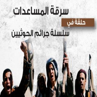 علماء اليمن: سرقة الحوثي لطعام الجوعى جريمة معتادة في سلوكه كإرهابي قاتل
