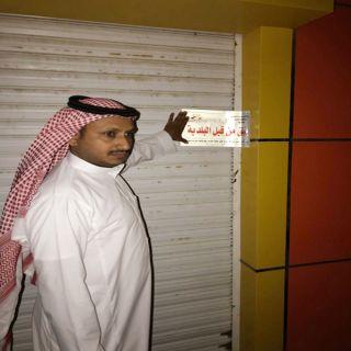 بلدية #محايل تُغلق مصنع حلويات مُخالف للإشتراطات الصحية