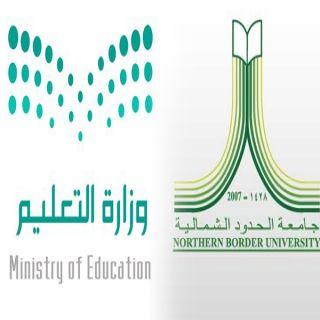 التقلبات الجوية تدفع بالتعليم وجامعة #الشمالية إلى تعليق الدراسة في #عرعر