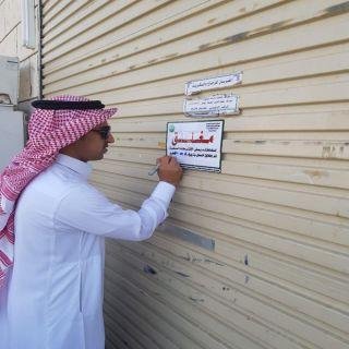 بالصور - بلدية #بارق تُغلق خمسة محلات مهنية مُخالفة