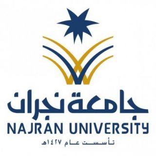 جامعة نجران تعلن مواعيد القبول لبرامج الماجستير