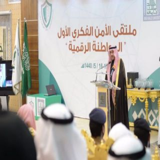 انطلاق فعاليات ملتقى الأمن الفكري الأول بـ #جامعة_الملك_خالد