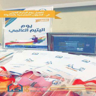 جمعية رعاية الأيتام (أكناف) تُفعل يوم اليتيم بالقسم النسائي في #الباحة