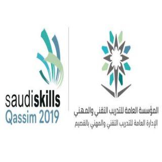 تقني #القصيم يدعو الشباب للتسجيل في مسابقة المهارات بالمنطقة 2019