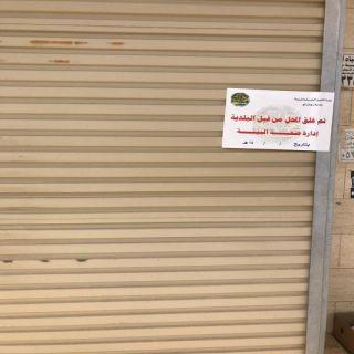 بلدية #رجال_المع تُغلق وتُخالف عدداً من المحلات والمطاعم المُخالفة