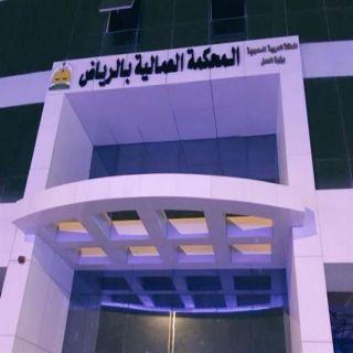 المحاكم العُمالية تُنهي (2700) قضية والعاصمة الرياض تتصدر القائمة
