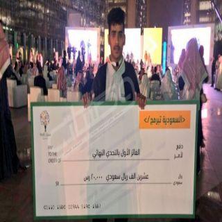 المركز الأول للتدريب التقني والبارقي يفوز بجائزة مُبادرة السعودية تُبرمج