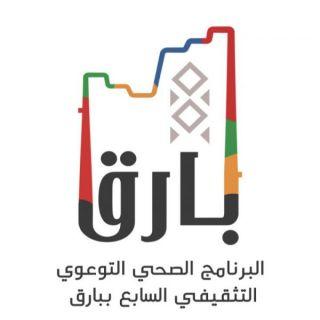 أكثر من 693 مستفيدًا من برنامج #جامعة_الملك_خالد التثقيفي والتوعوي بـ #بارق