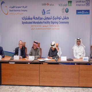 """الكهرباء"""" توقع إتفاقية تمويل بقيمة 15.2 مليار ريال مع ستة بنوك محلية"""