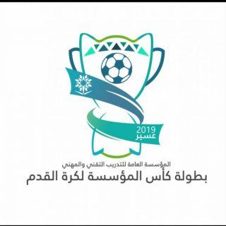 عسير تستضيف بطولة المؤسسة العامة للتدريب التقني لكرة القدم