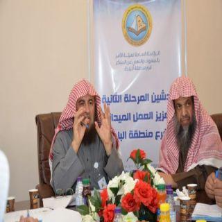 هيئة الباحة تُدشن المرحلة الثانية من خطة تطوير وتعزيز العمل الميداني