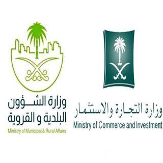 مباردة مشتركة تجمع وزارة البلديات ووزارة التجارة لحماية الهوية التجارية